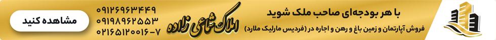 املاک شماعی زاده در شیپور