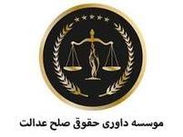 موسسه داوری حقوقی صلح عدالت