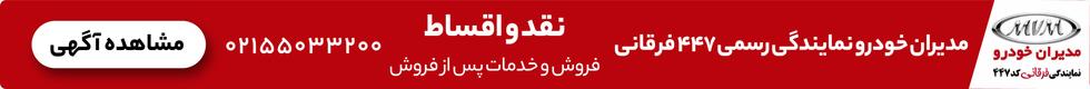 مدیران خودرو فرقانی کد 447 - برند ام وی ام  و چری همه جا بجز تهران