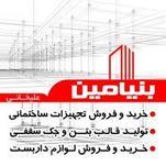 تجهیزات ساختمانی بنیامین ( شعبه تهران )