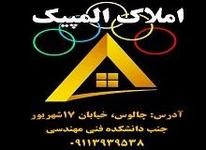 املاک المپیک