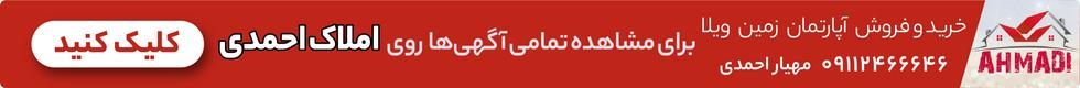 املاک احمدی تالش - شیپور