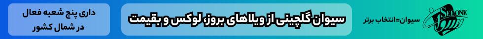 املاک سیوان نوشهر