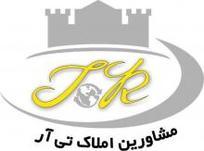املاک تی آر