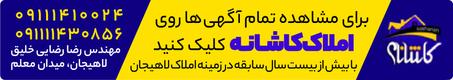 املاک کاشانه - شیپور
