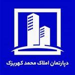 دپارتمان املاک محمد کهریزک