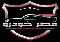 نمایشگاه اتومبیل قصر خودرو