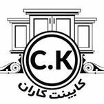 کابینت کاران