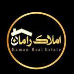مشاورین املاک رامان