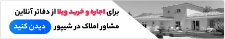 مشاورین املاک استان مازندران