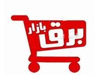 پخش لوازم الکتریکی رحمانی ( برق بازار BarghBazar )