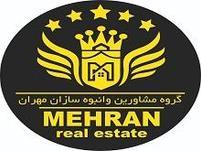 املاک مهران