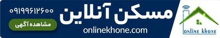 املاک آنلاین خونه در شیپور