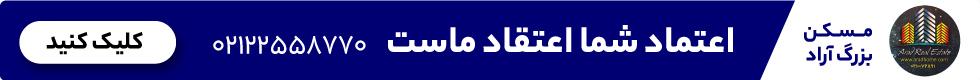 املاک آراد پاسداران شیپور