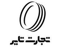 شرکت بازرگانی تجارت ابریشم (تجارت تایر)