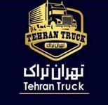 تهران تراک