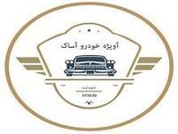 آویژه خودرو آساک