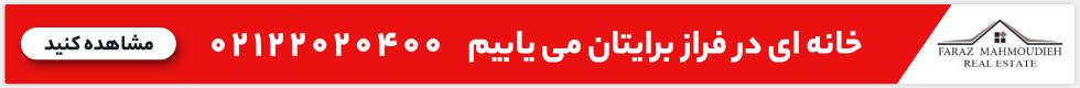 املاک فراز محمودیه در شیپور