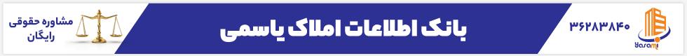 املاک یاسمی استان تهران شهر ورامین