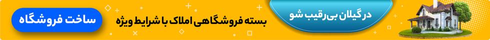 ویژه استان گیلان - ساخت فروشگاه