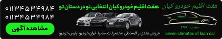 شرکت بازرگانی هفت اقلیم خودرو کیان - پژو کل ایران بجز تهران