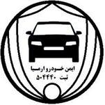 ایمن خودرو ارمیا (سایپا فراهانی)