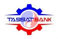 تاسیسات بانک