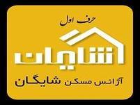 املاک شایگان فرمانیه