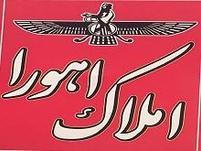 املاک اهورا محمودآباد