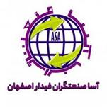 آسا صنعتگران فیدار اصفهان