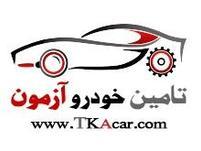 شرکت کارشناسی تامین خودرو آزمون