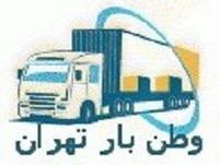 وطن بار تهران