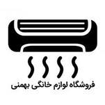 فروشگاه لوازم خانگی بهمنی