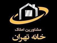 خانه طهران