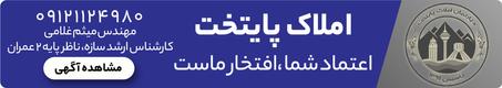 املاک پایتخت