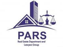 دپارتمان املاک ، مستغلات و گروه وکلای پارس (استخدام)