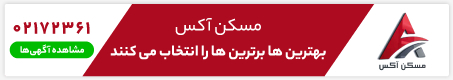 املاک آکس تهران