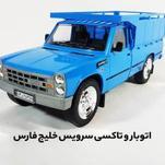 اتوبار و تاکسی سرویس خلیج فارس