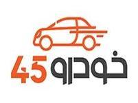 خودرو 45