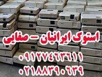 استوک ایرانیان