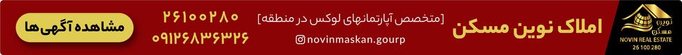 املاک نوین مسکن - شیپور