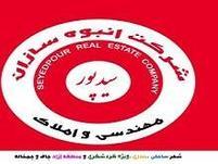 شرکت انبوه سازان سیدپور (پروژه ها)