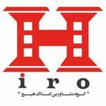گروه بزرگ مهندسین و مشاورین املاک هیرو (استخدام)