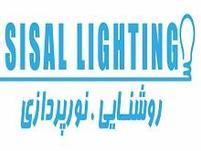 صنایع روشنایی سیزال