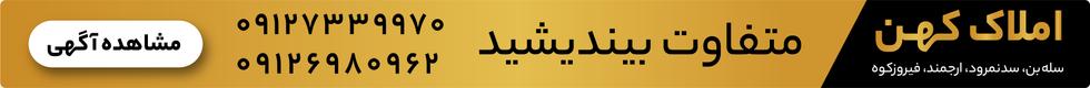 املاک کهن - شیپور