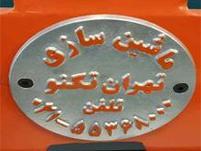 ماشین سازی تهران تکنو (اسماعیلی)
