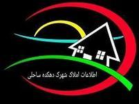 دفتر اطلاعات املاک شهرک دهکده ساحلی بندرانزلی
