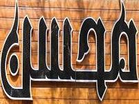 اتو گالری محسن
