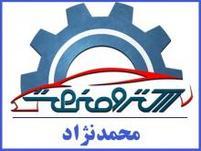 شرکت الکترو صنعت (محمدنژاد)
