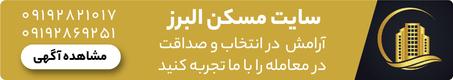 سایت مسکن البرز